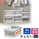 【6個セット】チェストI SSS ホワイト/クリア アイリスオーヤマ