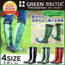 グリーン マスター レインブーツ GreenMaster