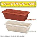 レリーフプランター 550 テラコッタブラウン・ウォームベージュ【0530pe_fl】