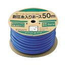 耐圧糸入りカットホース 50m ブルー P01Jul16