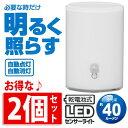 【2個セット】人感LEDセンサーライト BSL-05W ホワイトアイリスオーヤマ LEDセンサーライト 電池式 室内灯 P01Jul16