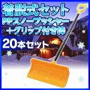 【20本セット】雪かき スコップ 除雪 アイリスオーヤマ 着...