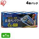 アルカリ乾電池 BIGCAPA PRIME 単1形 4本パック LR20BP/4P アイリスオーヤマ cpir