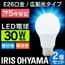 【2個セット】 LED電球 E26 30W 電球色 昼白色 ...