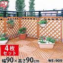 【4枚セット】スタンダードラティス(90cm×90cm)WE-909ラティスフェンス フェンス 目隠