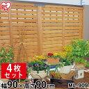 【4枚セット】ルーバーラティス(90cm×90cm)ML-909(ブラウン・ダークブラウン)【アイリ