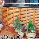【あす楽対応】ベランダ 目隠し ルーバーラティス(30cm×90cm)1枚 ML-309送料無料 ラ