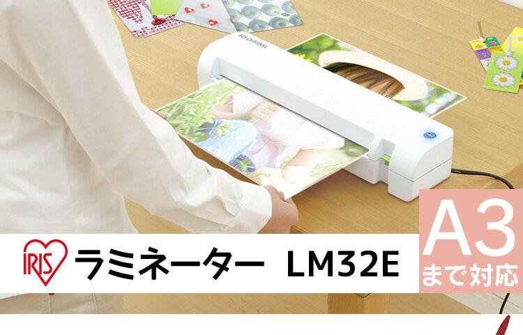 ラミネーター LM32E アイリスオーヤマ ラ...の紹介画像2