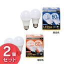 【2個セット】LED電球 E26 広配光 60形相当 LDA7N-G-6T6-E2P LDA7L-G-6T6-E2P 昼白色 電球色 LED...