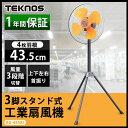 【あす楽対応】【在庫処分】工業扇風機 KG-455RITEKNOS 工場扇風機 3脚スタンド式 三