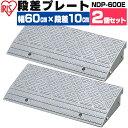 【あす楽対応】2個セット★ 段差プレート NDP-600E ...
