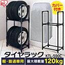 タイヤラック カバー付き 普通自動車用 KTL-590C タ...