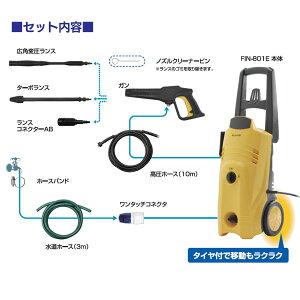 【送料無料】【新商品】高圧洗浄機FIN-801E(東日本)・FIN-801W(西日本)イエロー