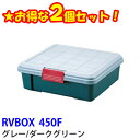 【2個セット】 収納ボックス 屋外収納 RVBOX 450F...