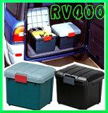 【】RVBOX 400 ダークグリーン[RVボックス/工具ケース/工具箱/レジャーBOX/キャンプ/アウトドア/BBQ/洗車/収納/アイリスオーヤマ]