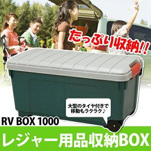 収納ボックスRVBOX1000グレー/ダークグリーン2個セット送料無料屋外収納RVボックス工具ケース工具箱キャンプアウトドア釣りBBQ洗車収納ストッカーボックストランクコンテナボックスアイリスオーヤマアイリス