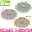 セラミッククイックパン シリコン縁ガラスふた28cm CQP-GLS28 ピンク・オレンジ・ライトグリーン アイリスオーヤマセラミッククイックパン[KTYS]
