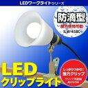 アイリスオーヤマ LEDクリップライト(簡易防水タイプ)ILW-45BC P01Jul16