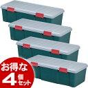 【4個セット】(工具ケース)RV BOX 1150D RVボックス コンテナボックス 工具箱 レジャー キャンプ 収納 屋外 収納ボックス フタ付 庭 アイリスオーヤマ[SYYS] P01Jul16
