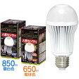 ショッピングLED ≪高輝度タイプ≫エコハイルクス人感センサー付LED電球 一般電球型 LDA9N-H-S1・LDA8L-H-S1 (昼白色:850lm/電球色:650lm)