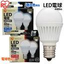 LED電球広配光 ≪同色2個セット≫LDA5N-G-E17-V3-2P・LDA5L-G-E17-V3-2P アイリスオーヤマ P01Jul16