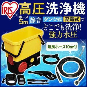 【送料無料】タンク式高圧洗浄機充電タイプSDT-L01+延長高圧ホース10MFEHK-10アイリスオーヤマ