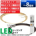 【送料無料】LEDシーリングライト (〜8畳)調光 ブラウン・ダークブラウン CL8D-WF1-T・CL8D-WF1-M アイリスオーヤマ