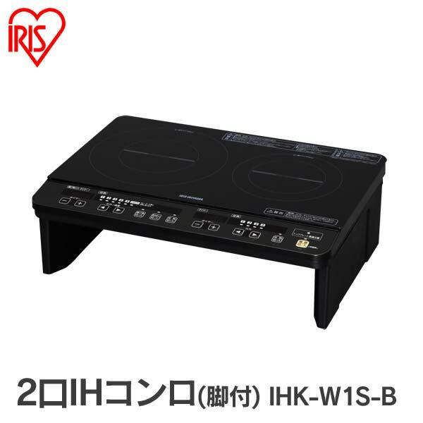 2口IHコンロ(脚付) IHK-W1S-B ブラック送料無料 アイリスオーヤマ P01Jul16