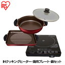 アイリスオーヤマ IHクッキングヒーター・焼肉プレート・なべセット ブラック IHC-T51S-B P01Jul16
