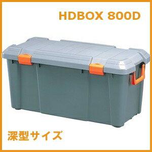 【送料無料】収納ボックス HDBOX 800D [屋外 収納 RVボックス 工具ケース 工…...:arimas:10016175