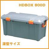 HDBOX 800D 【アイリスオーヤマ】[コンテナボックス/収納ボックス/RVボックス/工具箱/工具ケース/フタ付/アウトドア]