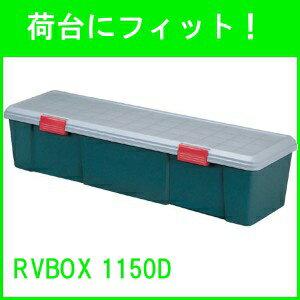 収納ボックス RVBOX 1150D グレー/ダークグリーン[屋外 収納 RVボックス 工…...:arimas:10016173