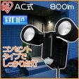 AC式センサーライト 2灯式 LSL-ACTN-800送料無料 センサーライト LED 人感センサー 補助灯 自動点灯 階段 廊下 玄関 車庫 ガレージ アイリスオーヤマ