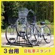 自転車3台収納用 自転車スタンド BYS-3自転車 置き場 自転車置き場 自転車 置き場 置場 屋外 玄関 駐輪場 収納 片付け アイリスオーヤマ