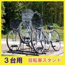 自転車3台収納用 自転車スタンド BYS-3あす楽対応 送料無料 自転車 置き場 自転車置き場 自転車 置き場 置場 屋外 玄関 駐輪場 収納 片付け アイリスオーヤマ
