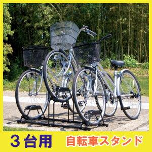 自転車スタンドBYS-3