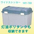 ワイドストッカー WY-780送料無料 収納ボックス コンテナ ゴミ箱 ごみ箱 コンテナボックス 屋外収納 アイリスオーヤマ アイリス