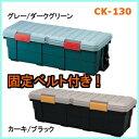 カートランク 大型 CK-130 グレー/ダークグリーン・カーキ/ブラック大型収納 軽トラ 荷台 ボックス ワンボックスカー 蓋付き 屋外 収納 RVボックス ...