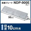段差プレート NDP-900E グレー【幅90cm×段差10cm対応】駐車場 段差解消 スロープ 段
