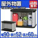 物置 屋外 ML-600V 屋外物置 ミニロッカー 小型 屋...