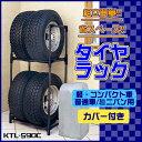 タイヤラック 普通自動車用 カバー付 KTL-590 サイズ...