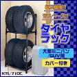 タイヤラック カバー付 KTL-710C (大型ミニバン・SUV用) ブラック【アイリスオーヤマ】【作業用品/現場/自動車/カー/タイヤ交換/タイヤ収納/スタットレスタイヤの保管】 P01Jul16