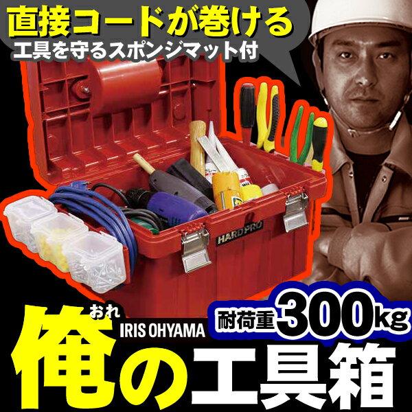 工具箱ツールボックスハードプロ工具セット工具入れ工具アイリスオーヤマハードプロ51