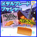 【雪かき スコップ 送料無料】 着脱式 メタルブレードプッシ...