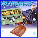 【あす楽対応】雪かき スコップ 除雪 アイリスオーヤマ 着脱...