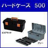 ハードケース 500 エコブラック送料無料 工具箱 工具入れ 工具ケース 収納ボックス 道具入れ 道具箱 アイリスオーヤマ アイリス