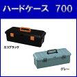 【送料無料】【アイリスオーヤマ】ハードケース 700 エコブラック・グレー【工具入れ/工具箱/工具ケース/収納ケース/道具入れ/道具箱】