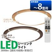 【送料無料】LEDシーリングライト INシリーズ CL8DL-IN-M CL8DL-IN-T ウォールナット・チェリーブラウン アイリスオーヤマ P01Jul16
