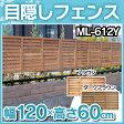 ルーバーラティス(120cm×60cm)1枚ML-612Y(ブラウン・ダークブラウン)[アイリスオーヤマ]【ラティスフェンス ベランダ 目隠しフェンス ガーデンフェンス 木製】