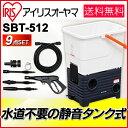 タンク式高圧洗浄機 SBT-512送料無料 家庭用 業務用 網戸 窓 壁 ベランダ 洗車 屋外 大掃